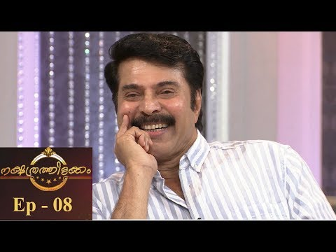 Xxx Mp4 Nakshathrathilakkam I Ep 08 Mega Star Mammootty On The Floor I Mazhavil Manorama 3gp Sex