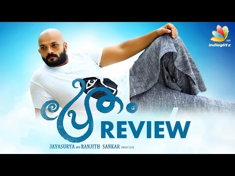 Pretham Full Movie Review | Jayasurya, Aju varghese,