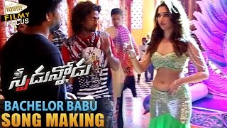 Bachelor Babu Song Making Video || Speedunodu Movie Songs || Bellamkonda Srinivas, Tamanna