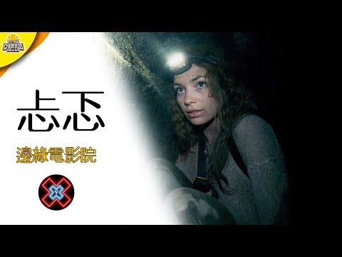 Xxx Mp4 巴黎地底的恐怖秘密!《忐忑》 劇情分析 XXY 邊緣電影院 3gp Sex