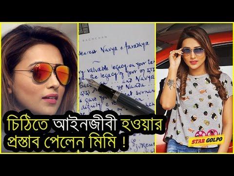 Xxx Mp4 চিঠিতে আইনজীবী হবার প্রস্তাব পেলেন মিমি Actress Mimi Chakraborty News 2017 3gp Sex