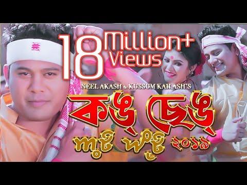 Xxx Mp4 KONG SENG Kussum Kailash Amp Neel Akash Assamese Video Song 2019 3gp Sex