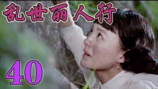 【熱播中】亂世麗人行War Flowers EP40 韓雪/付辛博/張丹峰/李澤峰/毛林林—民國/愛情