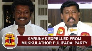 Karunas expelled from Mukkulathor Puli Padai Party | Thanthi TV