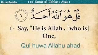 Quran: 112. Surah Al-Ikhlas (The Sincerity): Arabic and English translation HD