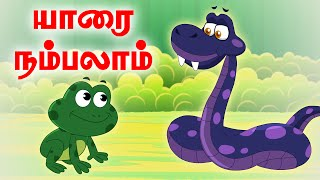 Frog and the Snake - Panchatantra Tales -(தமிழ் கதைகள்)Tamil Moral Stories For Kids