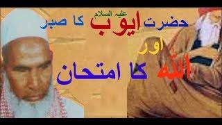 Qari Hanif Multani, Sabr Ayyub A S  aor Allah ka Imtehan! حضرت ایوب علیہ السلام کا صبر اور اللہ کا ا
