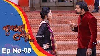 Kunwari Bohu   ফুল এপ 08   16 অক্টোবর 2018   Odia সিরিয়াল - TarangTV