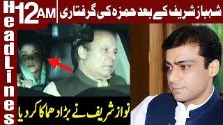 Nawaz Sharif takes a Fiery Decision | Headlines 12 AM | 18 November 2018 | Express News