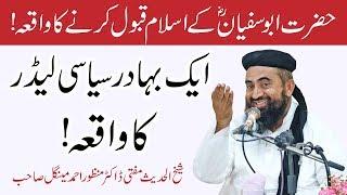 Hazrat Abu Sufyan R.A k Islam Qabul karny ka waqia By Molana Mufti Manzoor Ahmed Mengal | New Clip |