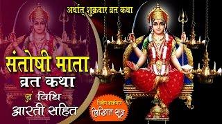 Shukravar Vrat Katha - Santoshi Mata Vrat Katha - संतोषी माता व्रत कथा - Audio Song