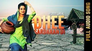 DHEE SARDARAN DI (Full Audio Song) || BOBBY LAYAL || Latest Punjabi Songs 2016