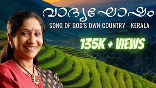 Vaadyaghosham - Song Of Kerala Ft. Sujatha Mohan & Murali Ramanathan