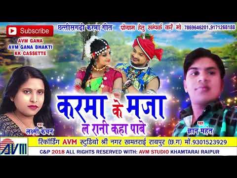 Xxx Mp4 ज्ञान महंत Cg Karma Geet Karma Ke Maja La Rani Gyan Mahant Laxmi Kanchan New Chhattisgarhi Song 2018 3gp Sex
