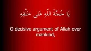Dua Tawassul With Arabic Text and English Translation