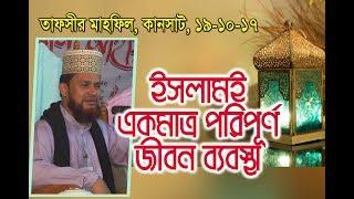 Waj 2017 Mohaddis Amirul Islam Belali ইসলামই একমাত্র জীবন ব্যবস্থা । কানসাট মাহফিল-১৯ অক্টো-১৭