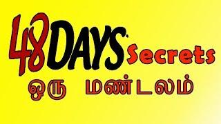 Special of 48 days -  One  Mandalam ( 48 Days)