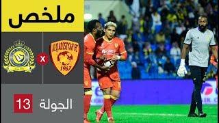 ملخص مباراة القادسية والنصر في الجولة 13 من الدوري السعودي للمحترفين