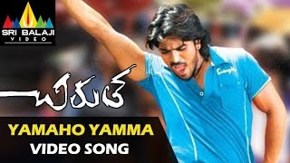 Chirutha Video Songs | Yamaho Yamma Video Song | Ramcharan, Neha Sharma | Sri Balaji Video