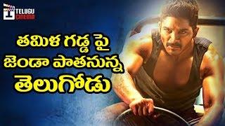 Allu Arjun Tamil Debut Movie FULL DETAILS | 2016 Latest Movie News | Telugu Cinema
