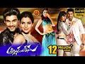 Alludu Seenu Full Movie    Samantha, Srinivas, Tamannah, DSP, V.V. Vinayak