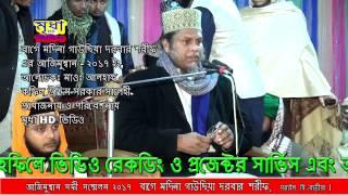 আল্লামা ডক্টর কফিল উদ্দিন সরকার  সালেহী সাহেব ।  maowlana kofil uddin salehi । মৃধা HD ভিডিও