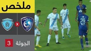 ملخص مباراة الهلال والباطن في الجولة 3 من دوري كأس الأمير محمد بن سلمان للمحترفين