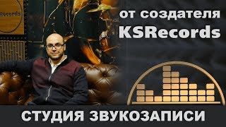 Эксклюзивное интервью с основателем студии звукозаписи KS Records