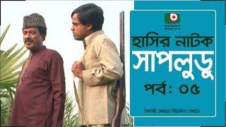 Bangla Hasir Natok | Shap Ludu | EP 05 | Faruk Ahmed, Badhon,  A K M Hasan | Bangla New Natok