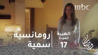 """مسلسل الهيبة - الحلقة 17 - جبل يفسد لحظة """"رومانسية"""" من سمية"""