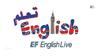 أفضل موقع لتعلم اللغة الإنجليزية عبر الإنترنت - إنجليش لايف EF English Live