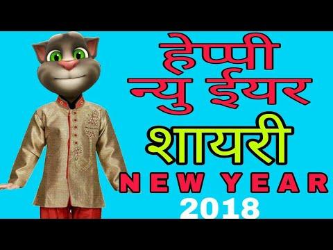 Xxx Mp4 Happy New Year Shayari 2018 Talking Tom New Year Shayari New Video Toms Talent Hindi 3gp Sex