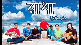 রাঁধা | Radha | Puja Special || kureghor(কুঁড়েঘর) Orginal Track 34 || Tasrif Khan |