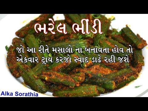 Xxx Mp4 ભરેલા ભીંડાનું મસ્ત મજેદાર શાક ।। Stuff Bhindi Masala Bharva Bhindi Recipe 3gp Sex