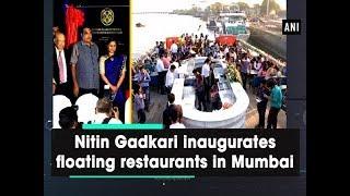 Nitin Gadkari inaugurates floating restaurants in Mumbai - #Maharashtra News