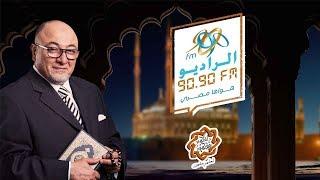 لعلهم يفقهون  الشيخ خالد الجندي    محبة الحبيب   علي الراديو 9090
