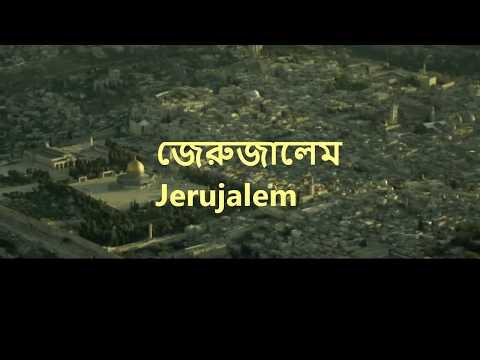 Xxx Mp4 Bangla Documentary On Al Aqsa Amateur 3gp Sex