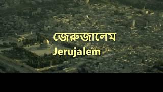 Bangla documentary on Al Aqsa (Amateur)   আল আকসার ওপর  প্রথম বাংলা এমেচার ডকুমেন্টারী
