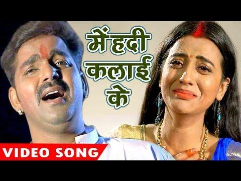 Xxx Mp4 सबसे दर्द भरा होली गीत 2017 Pawan Singh Mehandi Kalai Ke Hero Ke Holi Bhojpuri Holi Songs 3gp Sex