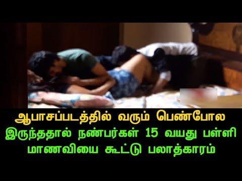 Xxx Mp4 Tamil Kisu Kisu Breaking News Latest Tamil News Today Hot News Today Tamil 20 6 18 3gp Sex