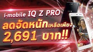 i-mobile IQ Z Pro ลดราคาเหลือ 2,691 บาท คุ้มหรือไม่ต้องดูคลิปนี้ก่อน
