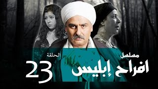 Afrah Ebles _ Episode |23| مسلسل أفراح أبليس _ الحلقه الثالثه والعشرون