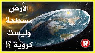 الأرض مسطحة وليست كروية ؟