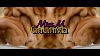 Mrs.M - СиСиМа /Official Audio/