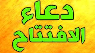 دعاء الافتتاح بصوت ميثم كاظم ~ دعاء كل ليلة من شهر رمضان ~ ادعية رمضان