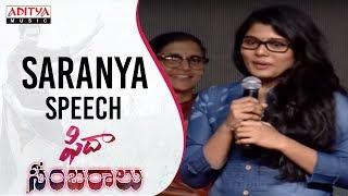 Saranya Speech @ Fidaa Sambaralu || Varun Tej, Sai Pallavi