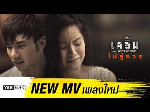 Xxx Mp4 ไม่คู่ควร Feat บ่าววี อาร์ สยาม เคลิ้ม Yes Music Official MV 3gp Sex