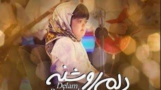 Fatemeh – Delam Roshane  (Lyrics) فاطمه غرار دلم روشنه