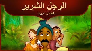الحائك القبيح | قصص عربية | قصص اطفال جديدة 2017 | قصص اطفال قبل النوم | قصص عربيه | Arabic Stories