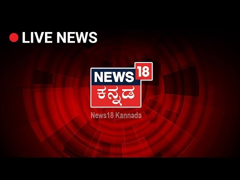 Xxx Mp4 News18 Kannada LIVE TV Kannada News LIVE Streaming Kannada News 24X7 3gp Sex